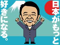 Aso_nippon1