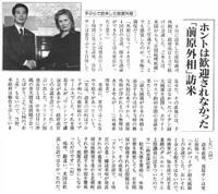 Shincho20110120p32aced