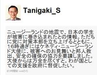 20110222_tanigaki