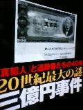12・10 三億円