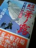 磐音さま最新刊「照葉ノ露」