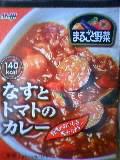☆野菜のカレー