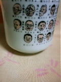 総理湯飲茶碗