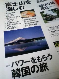 富士山に登るんだって