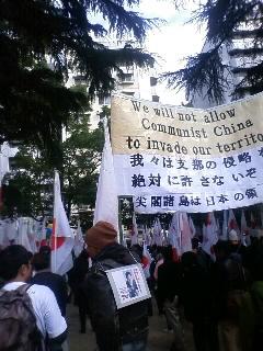 尖閣デモ参加中。