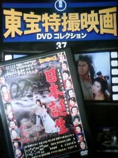 特撮映画『日本誕生』